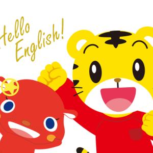 こどもちゃれんじイングリッシュ2年目、単語やフレーズがしゃべれるようになった!