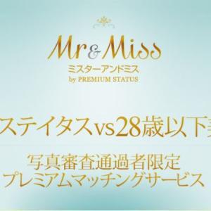 相手の容姿を重視したアプリはここで!相手にアプローチして彼氏、彼女をゲット!「Mr&Miss」
