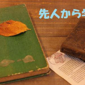 「記憶」という経験がないのなら、「記録」を読んで学ぶ