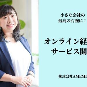 【オンライン経理部】地味〜に経理財務のお仕事復活!