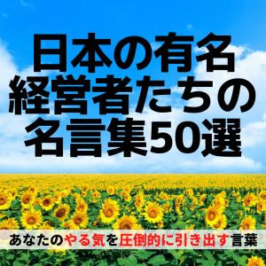 暑くてやる気がでない人必見!日本の有名経営者たちの名言を50個ご紹介します!