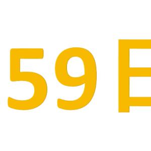第55回理学療法士国家試験 国家試験について