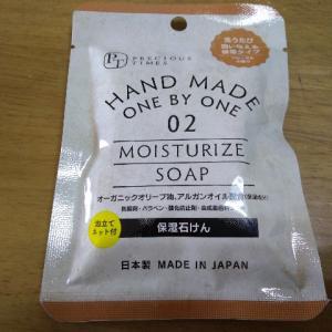 【石鹸図鑑】100均 HAND MADE ONE BY ONE 02(保湿石けん)