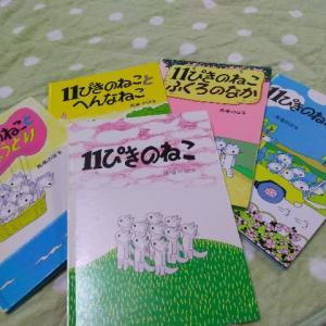 新作絵本もいいけど、親子2世代で楽しめる絵本【11ぴきのねこ】