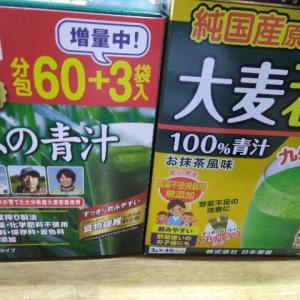 【私の青汁】【金の青汁】比較してみた。※青汁はあくまで補助食品。