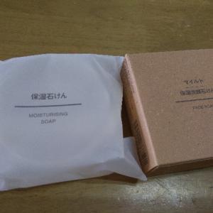 【購入】無印良品 保湿石鹸&マイルド洗顔石鹸