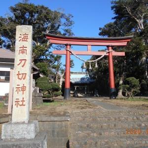 千葉県館山市 海南刀切神社(かいなんなたぎりじんじゃ)