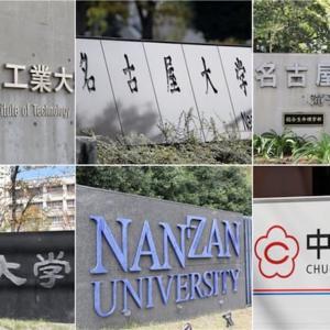 名古屋六大学が誕生!ハブられた愛知大学はオワコンか?