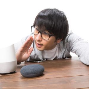 前記事続き、スマートスピーカー/Google Home Miniの素晴らしさについて