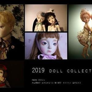2019 創作人形コレクション