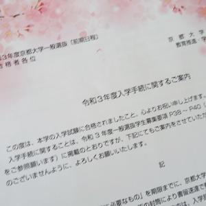★★★京大受験・合格発表★★★【ウェスティン都ホテル京都】は素敵な滞在になりました♪