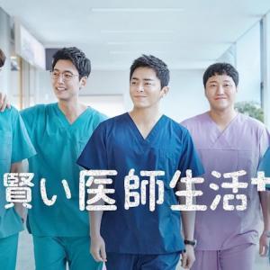 ドハマり韓国ドラマ『賢い医師生活』✨が好きすぎて。
