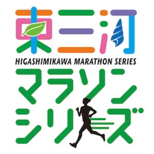 東三河マラソンシリーズ第1戦「とよね・みどり湖ハーフ」の締切迫る。