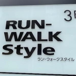 ランニングショップ「RUN-WALK Style 名古屋店」が8/1移転リニューアルオープン。