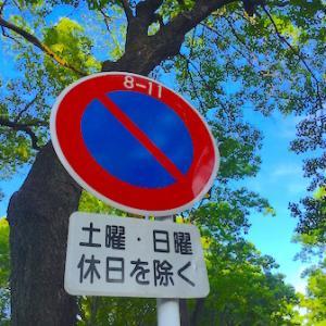 """名城公園の路駐可能エリアは""""魔の3時間""""に注意!"""