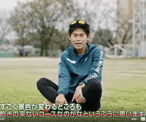 試走の参考に!にしおマラソンのコース解説動画が本日公開。