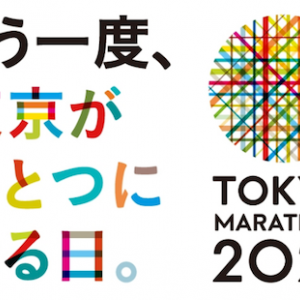 まさかの全員追加当選!? 東京マラソン2021。