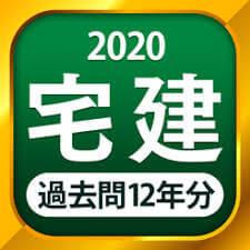 【宅建士】アプリを使おうと(*'▽')【まずはここから:宅建過去問2020】