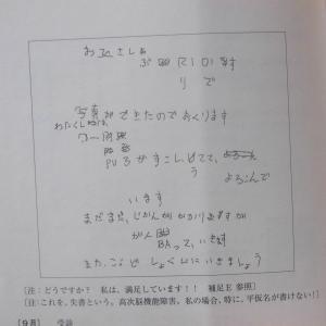 吉村正夫の高次脳機能障害