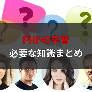 phpの勉強に必要な知識まとめ!勉強法からおすすめ学習サイトまで教えます