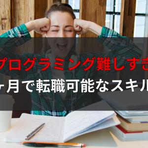 「プログラミング難しすぎる…」⇒3ヶ月で転職可能なスキルをつける学習方法