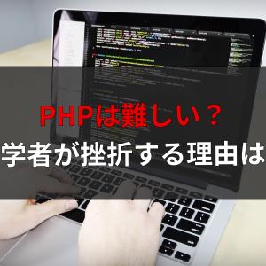 PHPって難しい?プログラミング初心者が簡単なPHPで挫折する理由