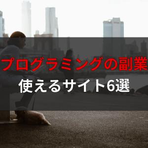 【経験年数別】プログラミングのおすすめ副業サイト6選!稼げる金額は?