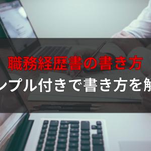 【サンプルあり】選考に通る未経験プログラマーの職務経歴書の書き方講座