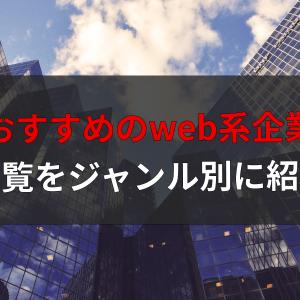 【自社開発】web系企業のおすすめ一覧!30社をジャンル別にまとめました