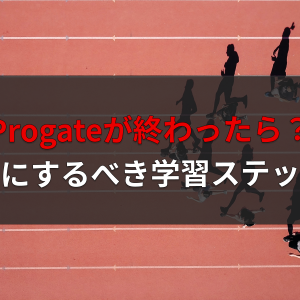 Progateが終わったら次にするべき3ステップ【使える技術を磨こう】