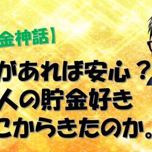 貯金があれば安心? 日本人の貯金好きはどこからきたのか。