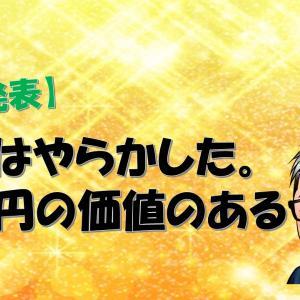 【結果発表】10月はやらかした。23万円の価値のある記事。