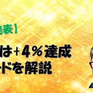 【結果発表】11月は月利4%!