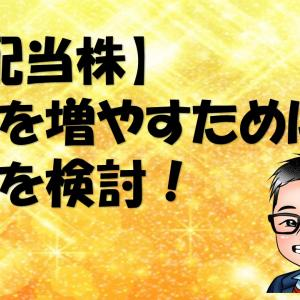 【高配当株】資金を増やすために転職を検討!