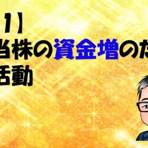 【高配当株】転職記(3)転職サイトの選び方