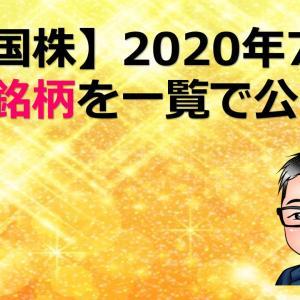 2020年7月 購入銘柄を一覧で公開!