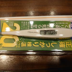 昨日は熱っぽいから体温測る。