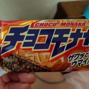 チョコモナカ(駄菓子のほう)。