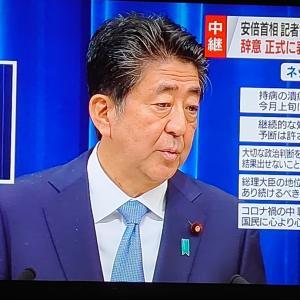 安倍総理辞任会見での質問が????