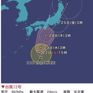 台風出現。