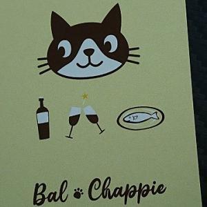 祝!オープン! バル・チャッピー Bal・Chappie
