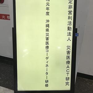 災害医療コーディネート研修  ランチマップ「パイナップルハウス」