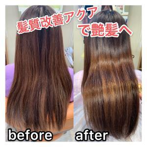 髪質改善アクアで艶髪に今月のキャンペーンはエステカラーがお得