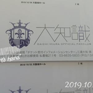 三浦大知 大阪城ホールへの招待状*