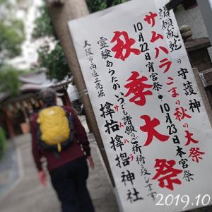 【旅の思い出】サムハラ神社秋季大祭*