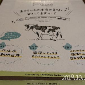 【スイーツ】初めての生クリーム専門店milk*