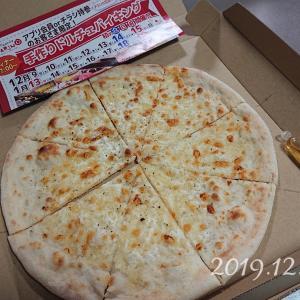 【ひとり飯】女子会でお持ち帰りしたマリノのピザ*