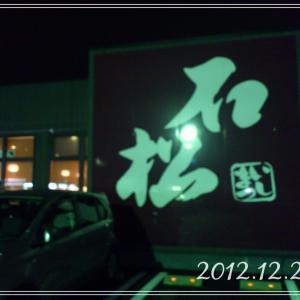【浜松餃子】初めてなので石松餃子へ行ってみた 2012.12.29*