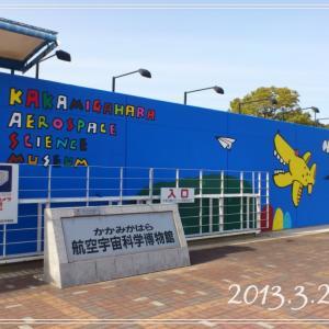 【航空宇宙化学博物館】各務ヶ原って初めて行った 2013.3.22*