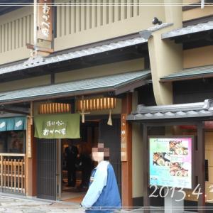 【清水順正 おかべ家】京都旅行で豆腐料理 2013.4.30*